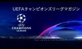 UEFAチャンピオンズリーグマガジン