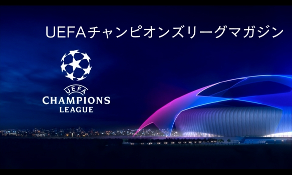UEFAチャンピオンズリーグマガジン グループステージ Matchday4 Preview