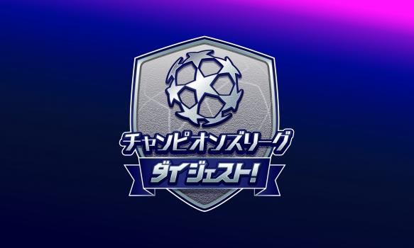 チャンピオンズリーグダイジェスト! グループステージ Matchday 3