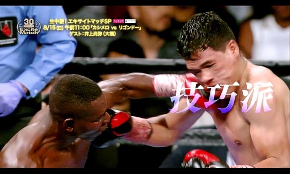 ジョンリエル・カシメロ vs ギジェルモ・リゴンドー/番組宣伝映像