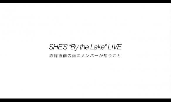 """何語!?/オリジナルライブ「SHE'S """"By the Lake"""" LIVE」メイキング Vol.3"""