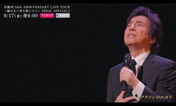 布施明 55th ANNIVERSARY LIVE TOUR~陽はまた君を照らすよ~ FINAL SPECIAL!! コンサートダイジェスト映像