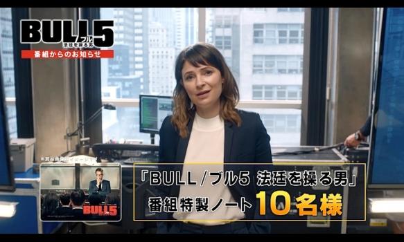 「BULL/ブル5」からプレゼントのお知らせ!