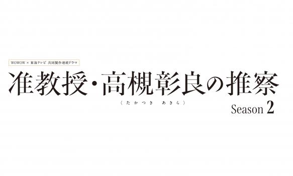 准教授・高槻彰良の推察 Season2 動画