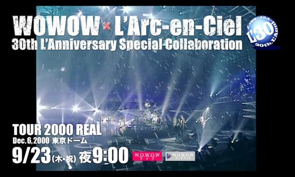 L'Arc〜en〜Ciel「TOUR 2000 REAL」 Dec. 6, 2000 東京ドーム 番組プロモーション映像