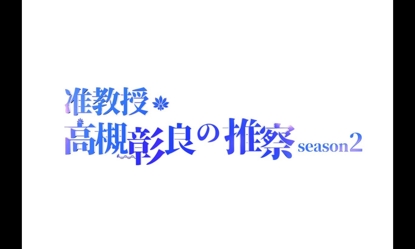 伊野尾慧&神宮寺勇太 「准教授・高槻彰良の推察 Season2」 スペシャル対談!
