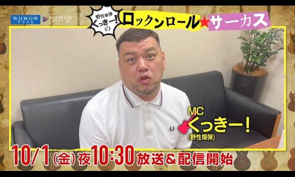 野性爆弾くっきー!のロックン・ロール★サーカス/#4 プロモーション映像