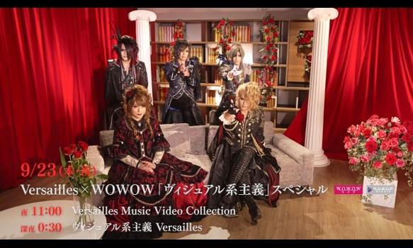 Versaillesコメント入りMV番組宣伝映像
