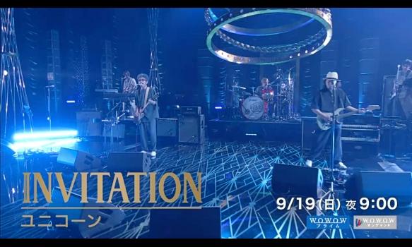 INVITATION/ユニコーン プロモーション映像
