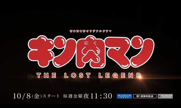 WOWOWオリジナルドラマ キン肉マン THE LOST LEGEND/プロモーション映像(120秒)
