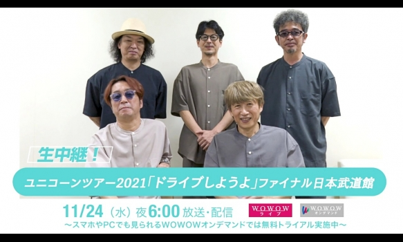 メンバーのコメント到着!「生中継!ユニコーンツアー2021「ドライブしようよ」ファイナル日本武道館」