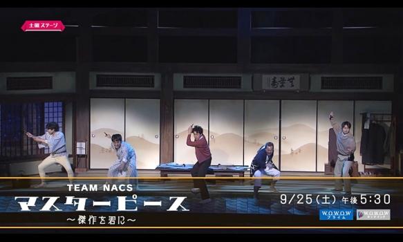 TEAM NACS「マスターピース~傑作を君に~」/プロモーション映像