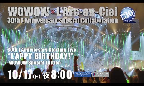 "L'Arc~en~Ciel「30th L'Anniversary Starting Live ""L'APPY BIRTHDAY!""」 -WOWOW Special Edition- プロモーション映像"