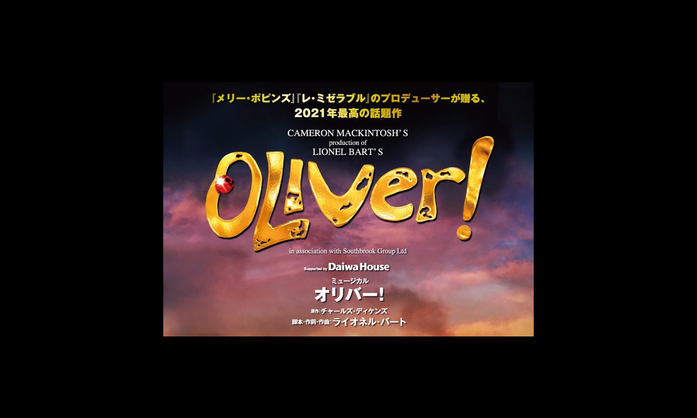 超大作ミュージカル「オリバー!」少年たちの夢の舞台への軌跡
