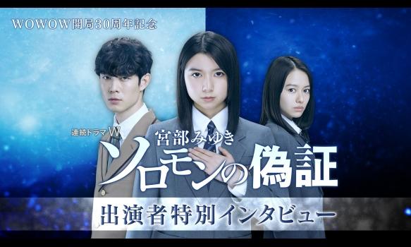 連続ドラマW 宮部みゆき「ソロモンの偽証」特別インタビュー