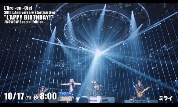 無料:WOWOW × L'Arc~en~Ciel 30th L'Anniversary Special Collaboration 特別映像