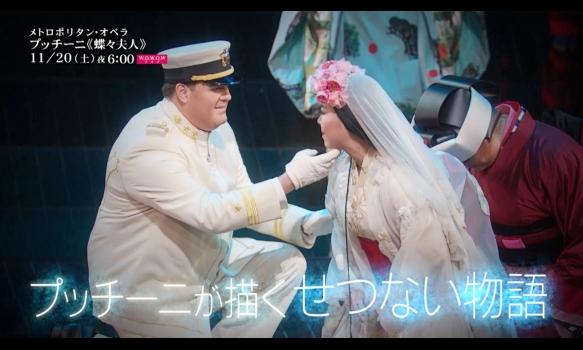プッチーニ《蝶々夫人》/番組宣伝映像