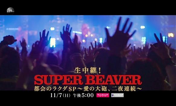 SUPER BEAVER/番組宣伝映像