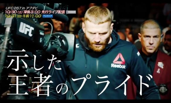 生中継!UFC267 in アブダビ/プロモーション映像