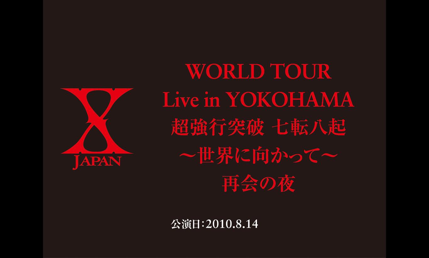 X JAPAN WORLD TOUR Live in YOKOHAMA 超強行突破 七転八起
