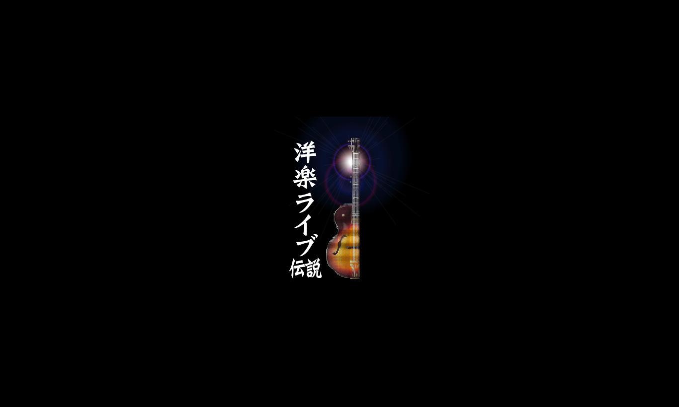 洋楽ライブ伝説