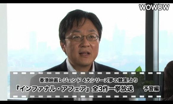 町山智浩の映画塾!#14 「インファナル・アフェア」<予習編>