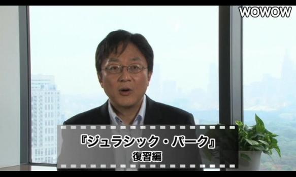 町山智浩の映画塾!#18 「アカデミー賞特集2012より『ジュラシック・パーク』」<復習編>