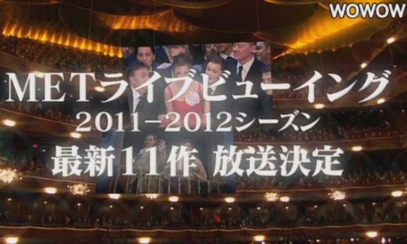 メトロポリタン・オペラ  2011-2012シーズン放送決定!