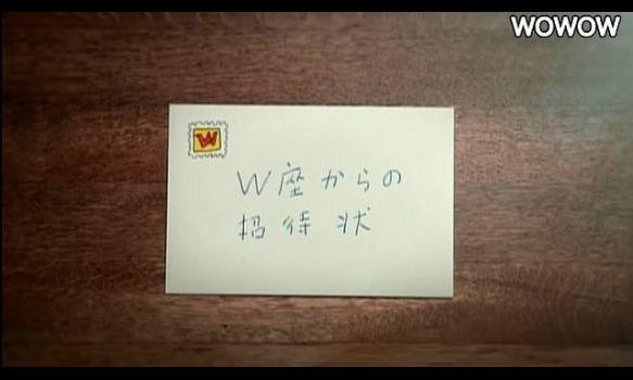 W座からの招待状 『127時間』