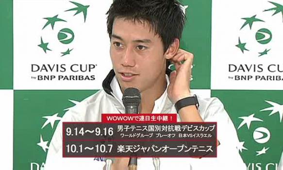 男子テニス国別対抗戦デビスカップ  ワールドグループ プレーオフ 日本vsイスラエル  記者会見(9月11日)