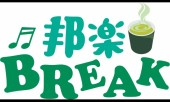 邦楽BREAK