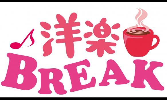 洋楽BREAK #444