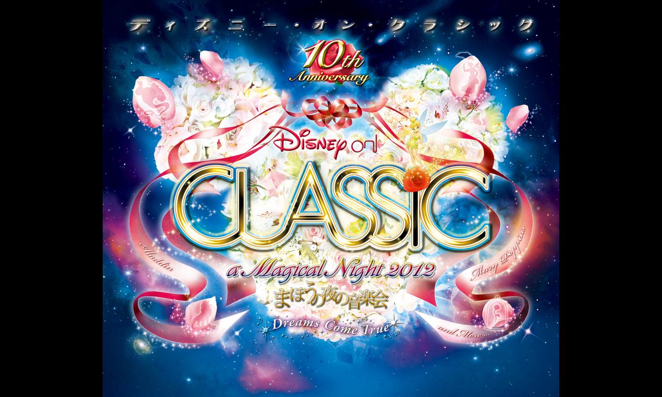 ディズニー・オン・クラシック 〜まほうの夜の音楽会 2012