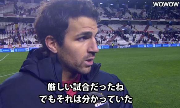 バルセロナ:セスク&ティト・ビラノバ  インタビュー(2012/10/27)