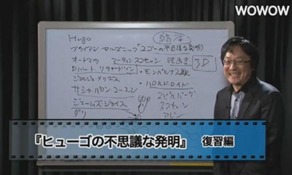 町山智浩の映画塾!#71 『ヒューゴの不思議な発明』<復習編>