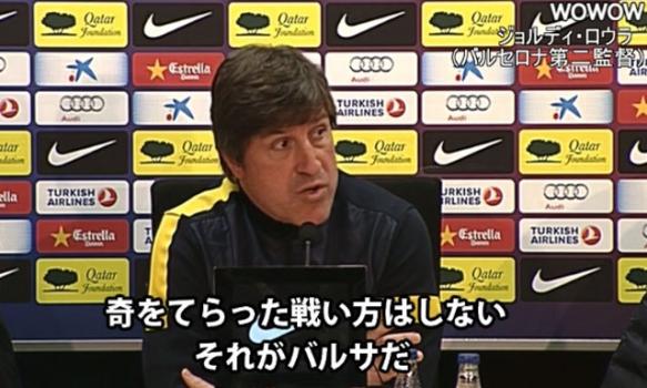 レアル・マドリード&バルセロナ 国王杯試合前インタビュー(2013/2/25)