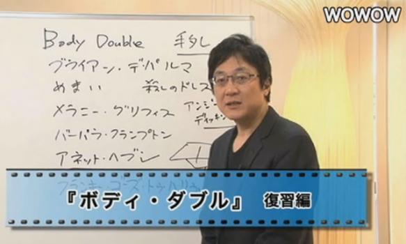 町山智浩の映画塾!#75  「ボディダブル」<復習編>