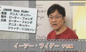 町山智浩の映画塾!#83 「イージー・ライダー」<予習編>