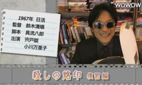 #81「殺しの烙印」<復習編> 町山智浩の映画塾!