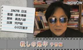 #81「殺しの烙印」<予習編> 町山智浩の映画塾!