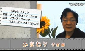 #82「ひまわり」<予習編> 町山智浩の映画塾!