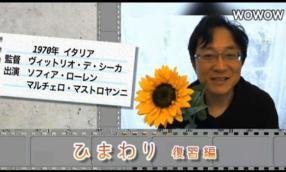 #82「ひまわり」<復習編> 町山智浩の映画塾!