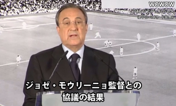 レアル・マドリード: フロレンティーノ・ペレス会長 記者会見(2013/5/20)
