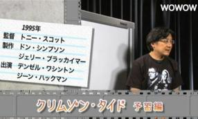 町山智浩の映画塾!#87 「クリムゾン・タイド」<予習編>