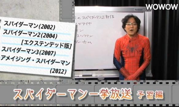 町山智浩の映画塾!#89  「スパイダーマン特集」<予習編>