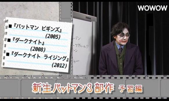町山智浩の映画塾!#90 「バットマン特集」<予習編>