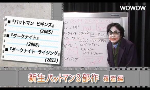 町山智浩の映画塾!#90 「バットマン特集」<復習編>