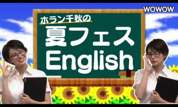 ホラン千秋の夏フェスEnglish Part.1