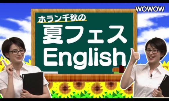 ホラン千秋の夏フェスEnglish Part.2