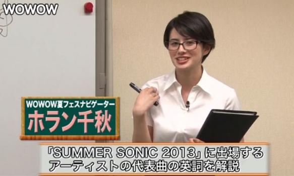 ホラン千秋の夏フェスEnglish Part.3